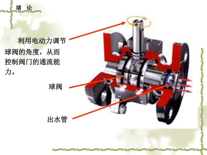 利用电动力调节球阀的角度,从而控制阀门的通流能力。