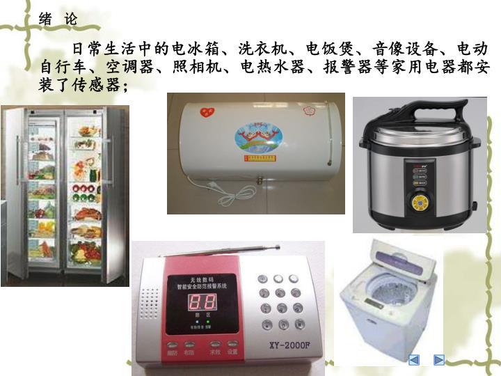 日常生活中的电冰箱、洗衣机、电饭煲、音像设备、电动自行车、空调器、照相机、电热水器、报警器等家用电器都安装了传感器;