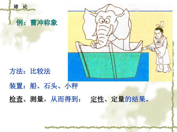 例:曹冲称象