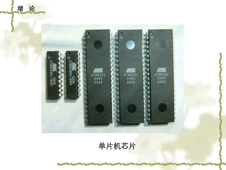 单片机芯片