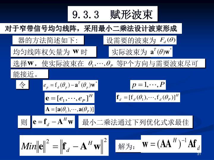 对于窄带信号均匀线阵,采用最小二乘法设计波束形成