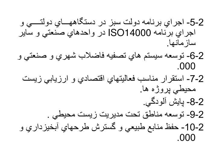 2-5- اجراي برنامه دولت سبز در دستگاههـــاي دولتــــي و اجراي برنامه