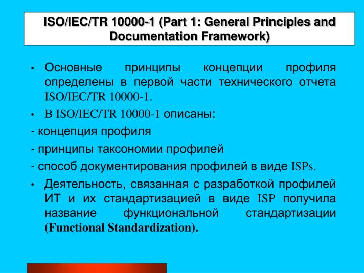 ISO/IEC/TR 10000-1 (Part 1: General Principles and Documentation Framework)