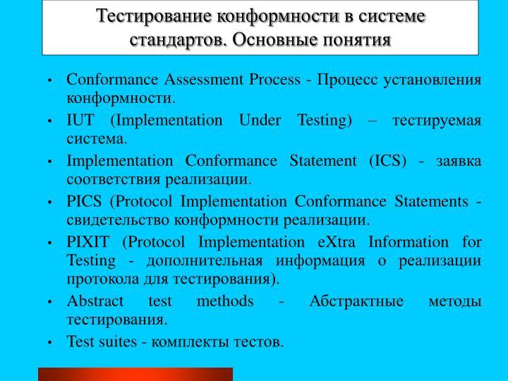Тестирование конформности