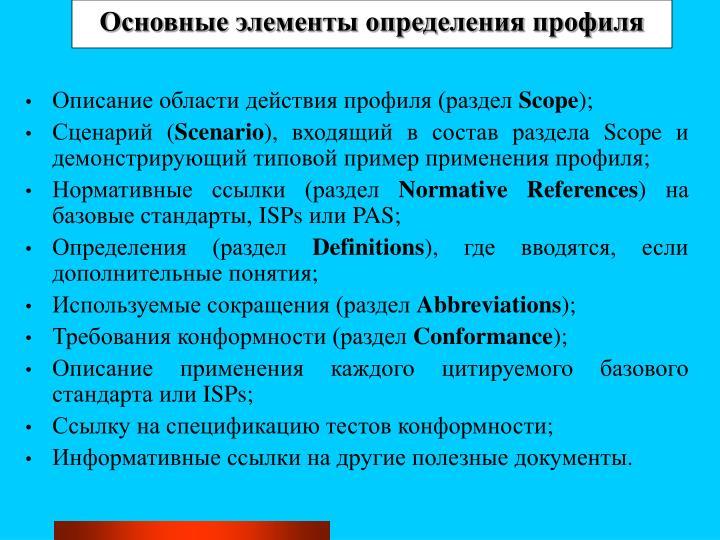 Основные элементы определения профиля