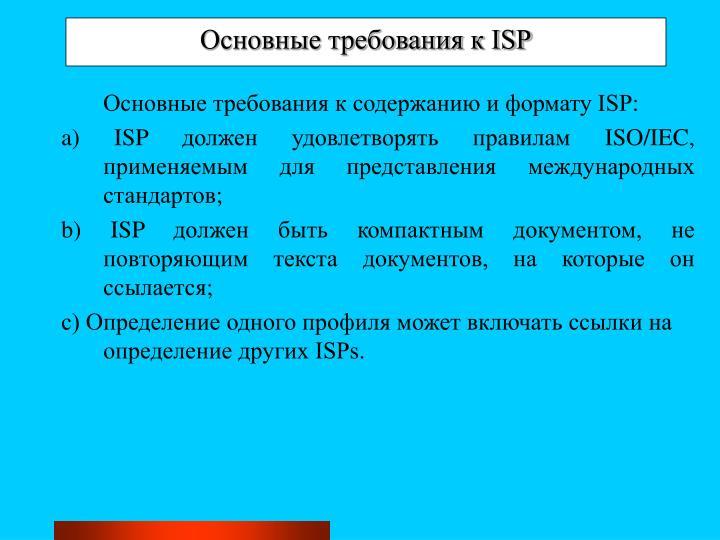 Основные требования к ISP