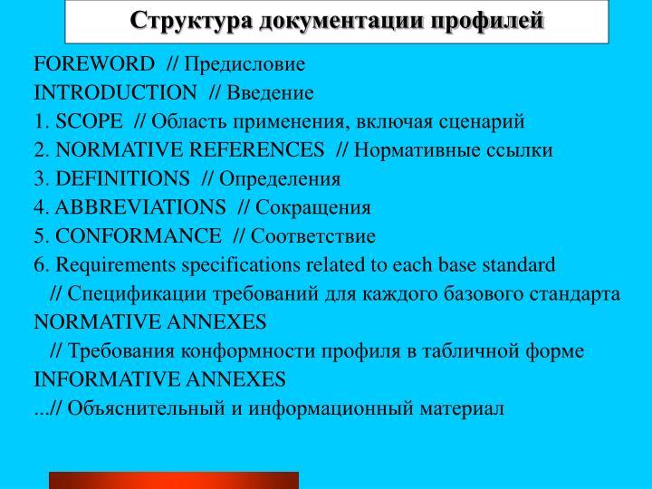 Структура документации профилей
