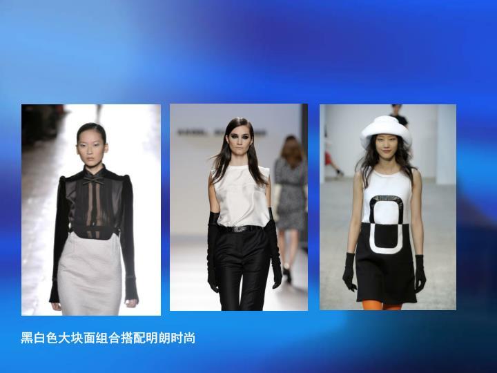 黑白色大块面组合搭配明朗时尚