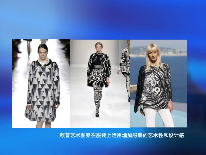 欧普艺术图案在服装上运用增加服装的艺术性和设计感