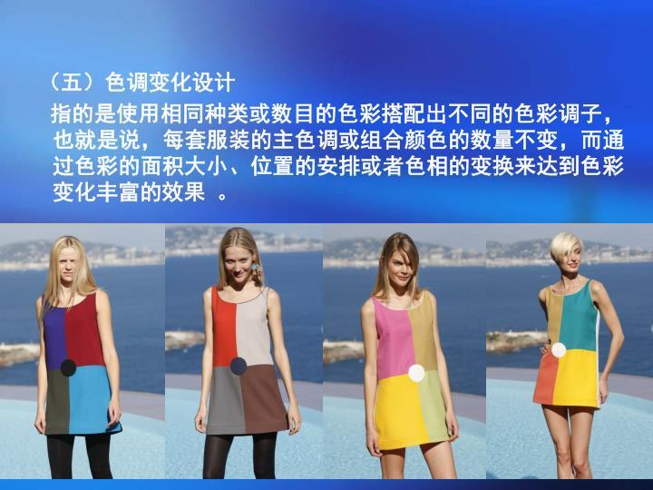 (五)色调变化设计