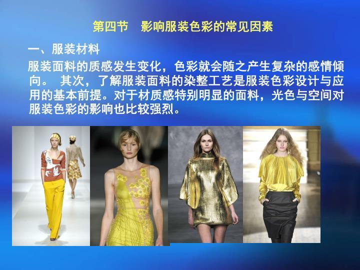 第四节  影响服装色彩的常见因素