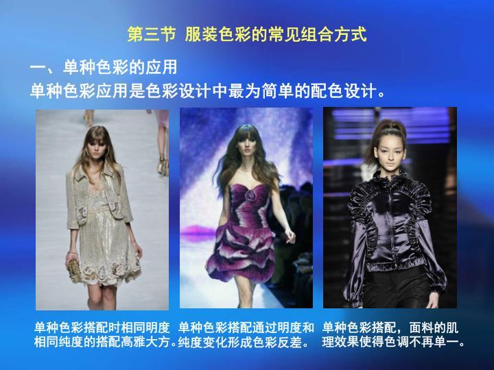 第三节 服装色彩的常见组合方式