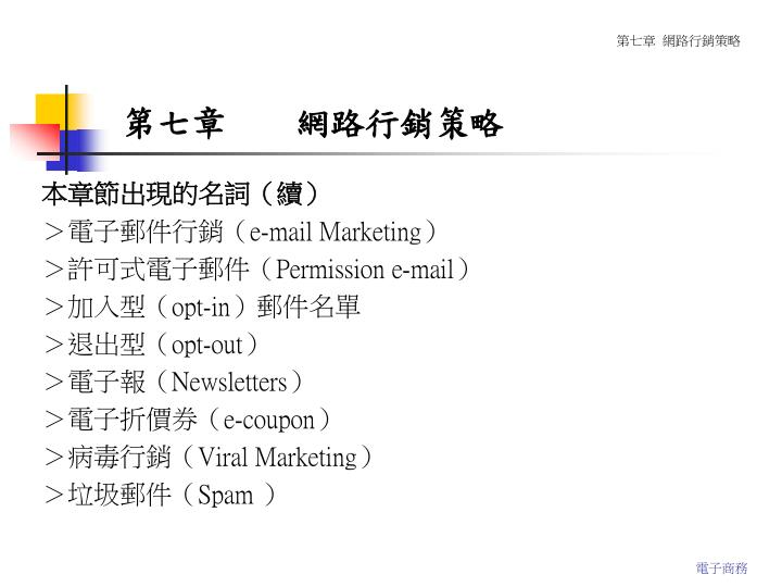 第七章  網路行銷策略