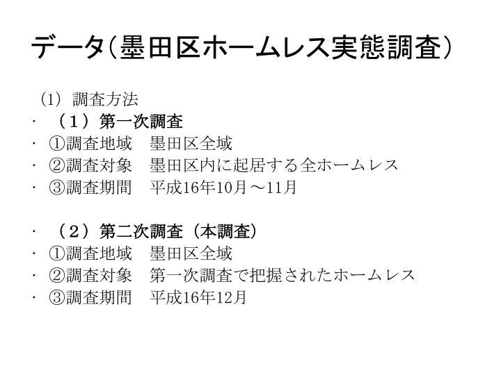 データ(墨田区ホームレス実態調査)