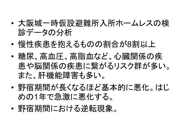 大阪城一時仮設避難所入所ホームレスの検診データの分析
