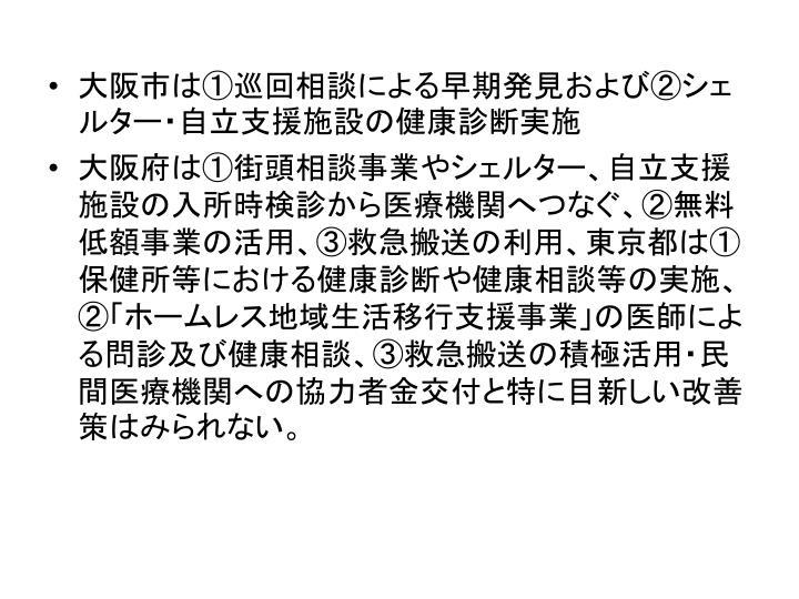 大阪市は①巡回相談による早期発見および②シェルター・自立支援施設の健康診断実施