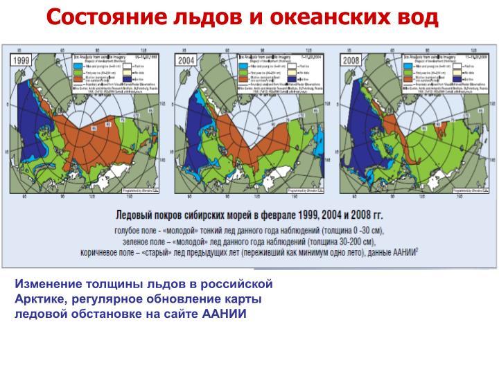 Состояние льдов и океанских вод