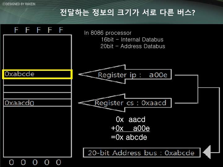 전달하는 정보의 크기가 서로 다른 버스