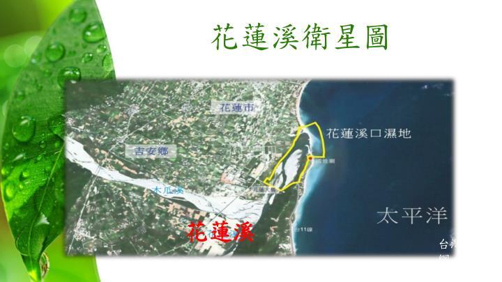 花蓮溪衛星圖
