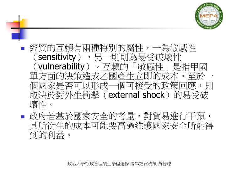 經貿的互賴有兩種特別的屬性,一為敏感性(