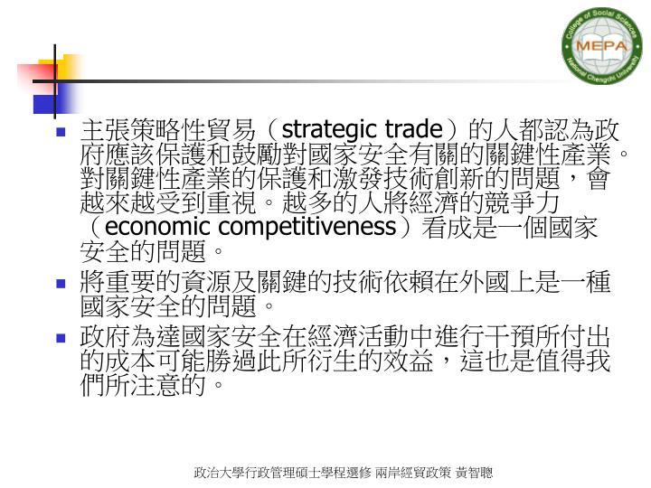 主張策略性貿易(