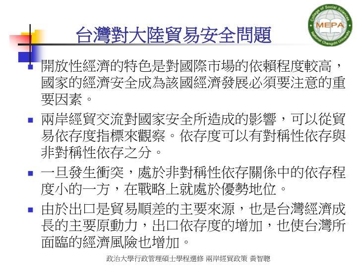 台灣對大陸貿易安全問題