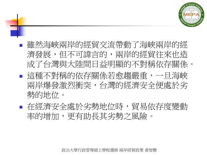 雖然海峽兩岸的經貿交流帶動了海峽兩岸的經濟發展,但不可諱言的,兩岸的經貿往來也造成了台灣與大陸間日益明顯的不對稱依存關係。