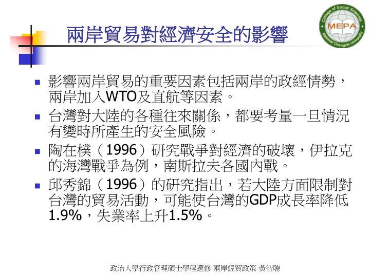 兩岸貿易對經濟安全的影響