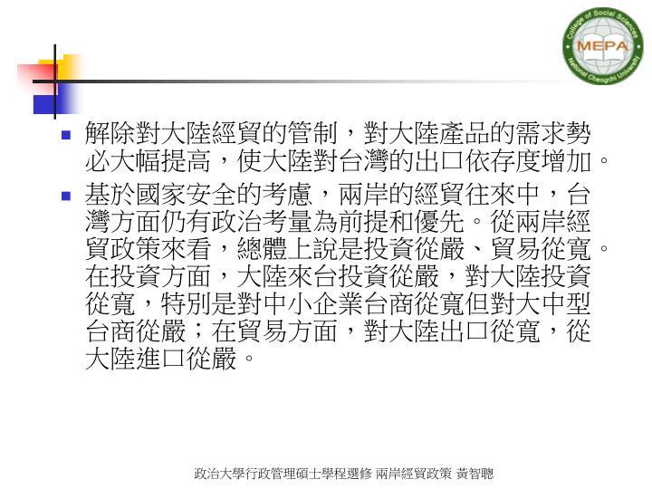 解除對大陸經貿的管制,對大陸產品的需求勢必大幅提高,使大陸對台灣的出口依存度增加。