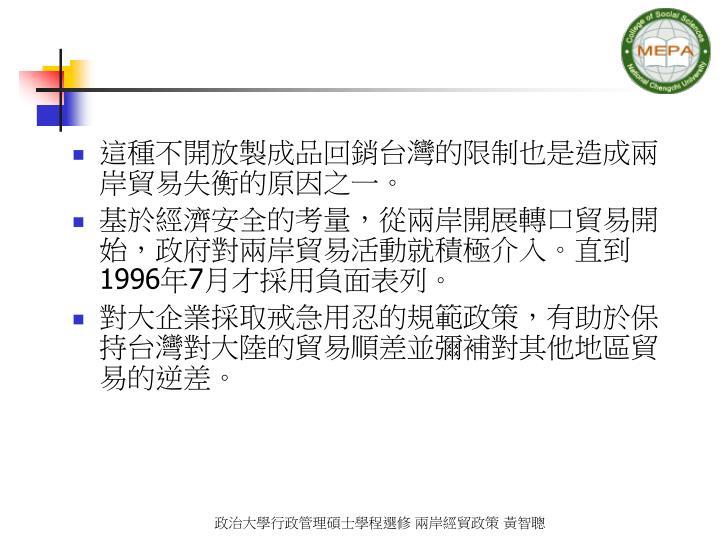 這種不開放製成品回銷台灣的限制也是造成兩岸貿易失衡的原因之一。