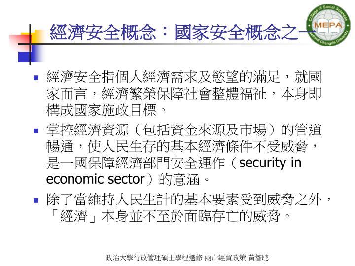 經濟安全概念:國家安全概念之一