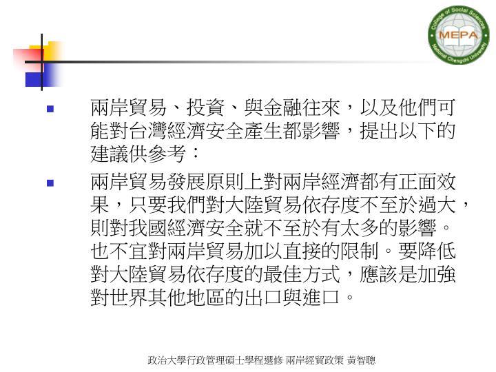 兩岸貿易、投資、與金融往來,以及他們可能對台灣經濟安全產生都影響,提出以下的建議供參考: