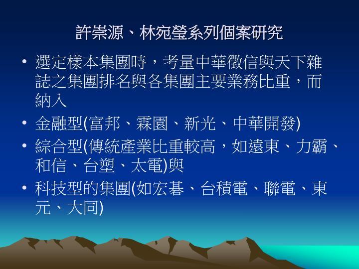 許崇源、林宛瑩系列個案研究