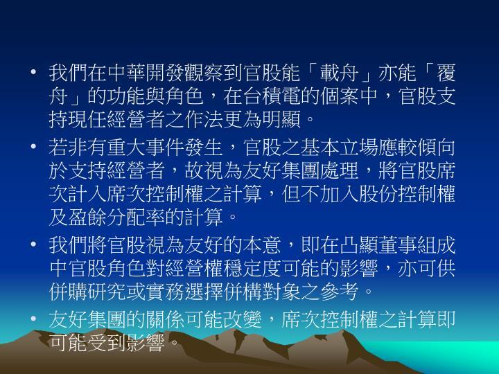我們在中華開發觀察到官股能「載舟」亦能「覆舟」的功能與角色,在台積電的個案中,官股支持現任經營者之作法更為明顯。