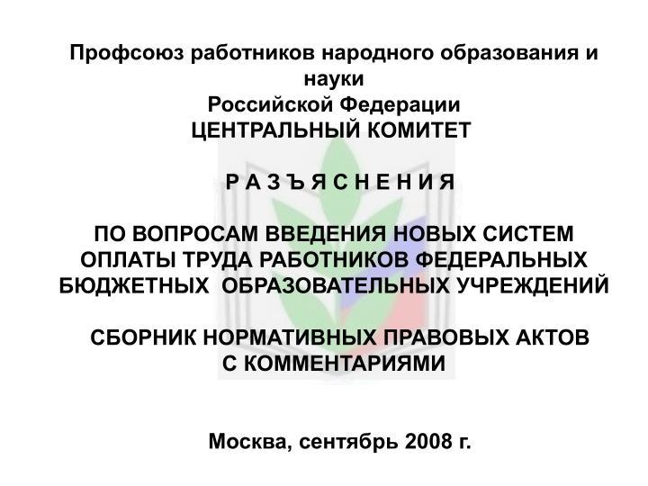 Профсоюз работников народного образования и науки