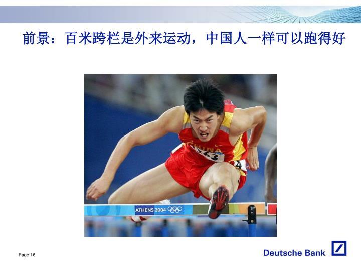 前景:百米跨栏是外来运动,中国人一样可以跑得好