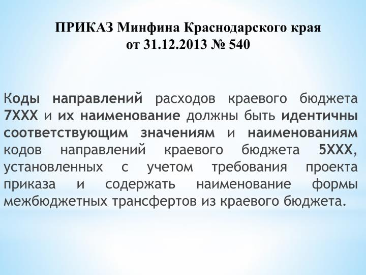 ПРИКАЗ Минфина Краснодарского края