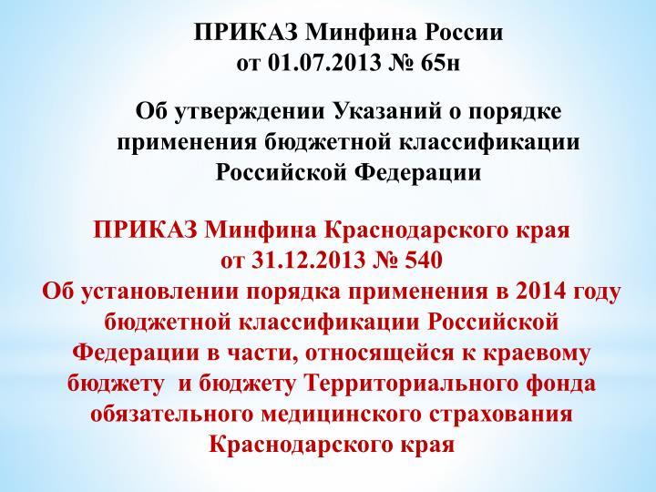 ПРИКАЗ Минфина России