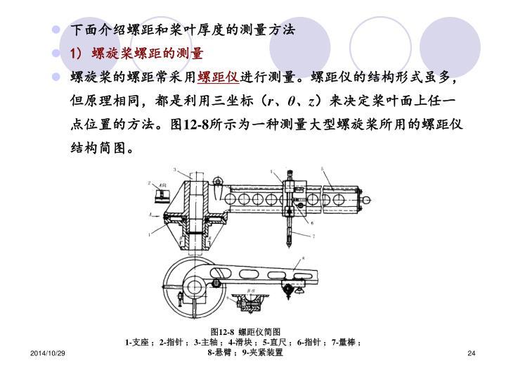 下面介绍螺距和桨叶厚度的测量方法