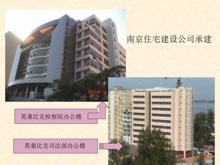 南京住宅建设公司承建