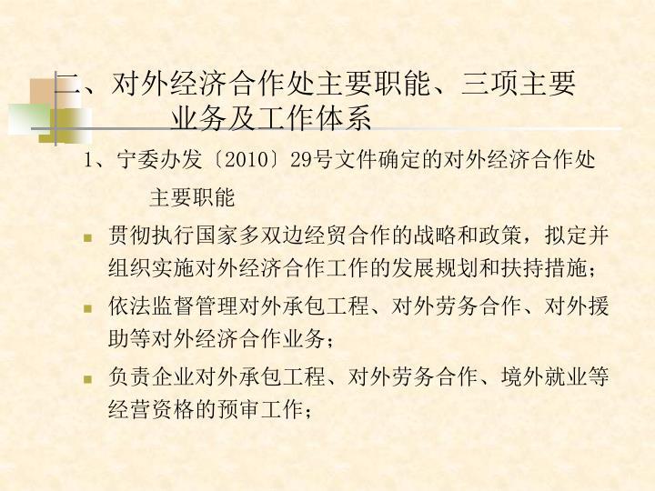 二、对外经济合作处主要职能、三项主要