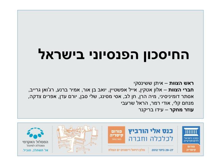 החיסכון הפנסיוני בישראל