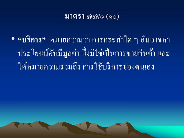 มาตรา ๗๗/๑ (๑๐)