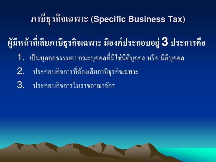 ภาษีธุรกิจเฉพาะ (