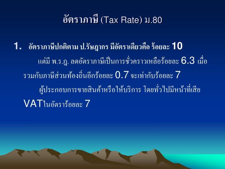 อัตราภาษี