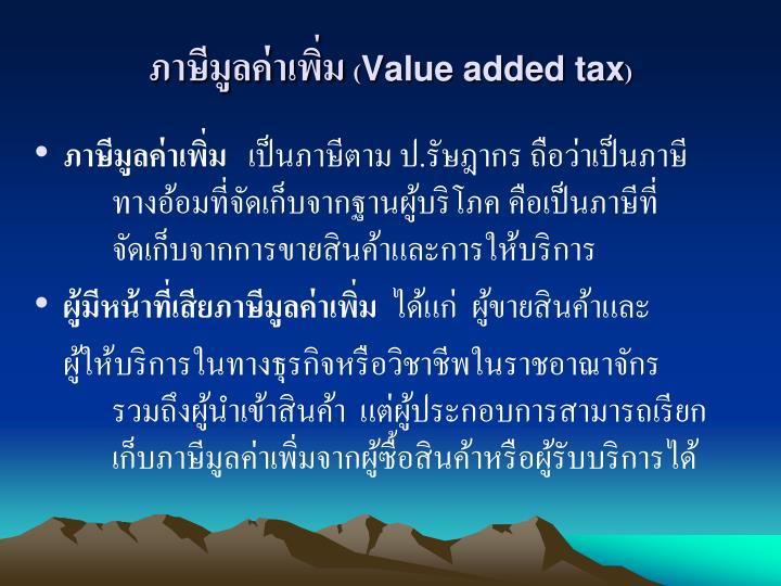 ภาษีมูลค่าเพิ่ม