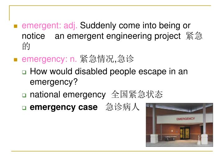 emergent: adj.