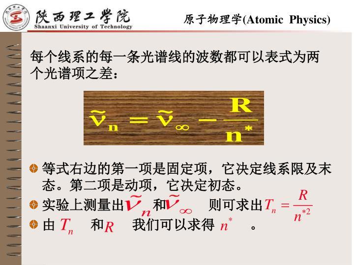 每个线系的每一条光谱线的波数都可以表式为两个光谱项之差: