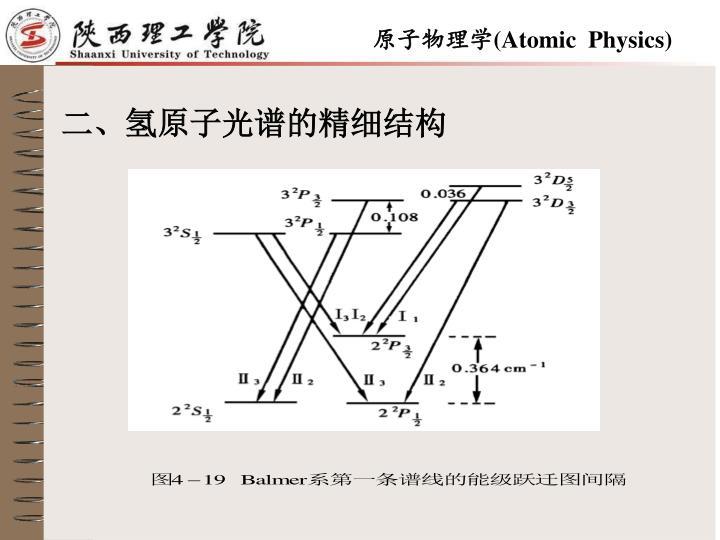 二、氢原子光谱的精细结构