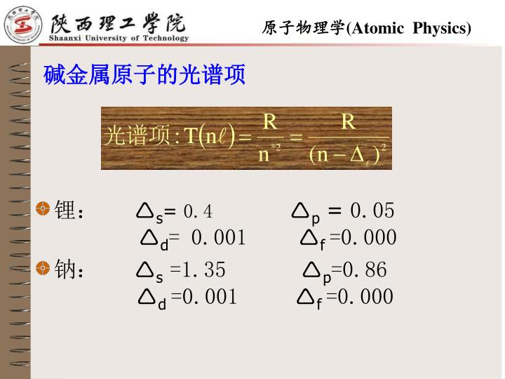 碱金属原子的光谱项